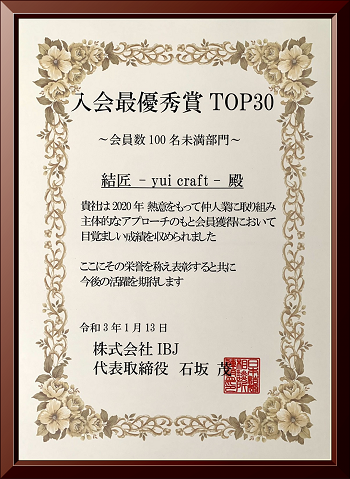 IBJ岡山_年間最優秀賞2020